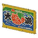 fishing-boat flag